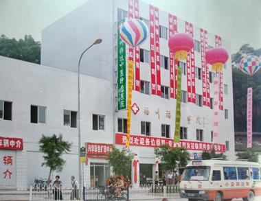 福州伟达中医肿瘤医院