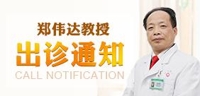 关于我院郑伟达教授2018年4月23日出诊时间通知